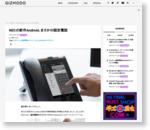 NECの新作Android、まさかの固定電話 : ギズモード・ジャパン
