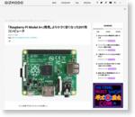「Raspberry Pi Model A+」発売。より小さく安くなったDIY用コンピュータ
