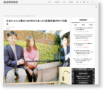 日本にセルカ棒は1995年からあった!証拠写真がRT1万超え : ギズモード・ジャパン