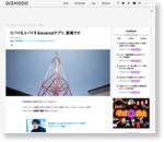 スパイをスパイするAndroidアプリ、登場です : ギズモード・ジャパン