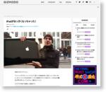 iPadがおっきくなっちゃった! : ギズモード・ジャパン