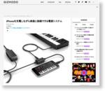 iPhoneを充電しながら楽器と接続できる電源システム