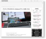 デスクトップPCの代わりに、Windowsタブレットを使ってみた : ギズモード・ジャパン