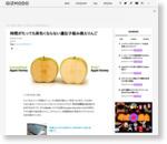 時間がたっても茶色くならない遺伝子組み換えりんご : ギズモード・ジャパン