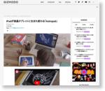 iPadが液晶タブレットに生まれ変わる「Astropad」 : ギズモード・ジャパン