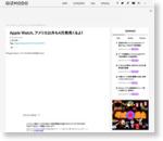 Apple Watch、アメリカ以外も4月発売くるよ! : ギズモード・ジャパン