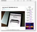 Apple Watchが「三種の神器」を変えるかも : ギズモード・ジャパン