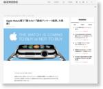 Apple Watch買う?買わない?読者アンケート結果、大発表! : ギズモード・ジャパン
