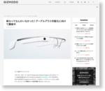 終わってなんかいなかった! グーグルグラス市販化に向けて邁進中 : ギズモード・ジャパン
