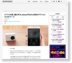 スペックは倍、値は半分。XiaomiがGoPro対抗のアクションカムをリリース : ギズモード・ジャパン