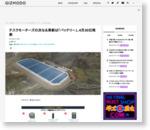 テスラモーターズの次なる革新は「バッテリー」、4月30日発表 : ギズモード・ジャパン