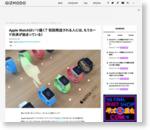 Apple Watchはいつ届く? 初回発送される人には、もうカード決済が始まっている! : ギズモード・ジャパン