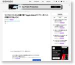 マイクロソフトからの贈り物? Apple Watchでパワーポイントが操作できるように : ギズモード・ジャパン