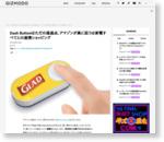 Dash Buttonはただの通過点、アマゾンが真に狙うは家電すべてとの連携ショッピング : ギズモード・ジャパン