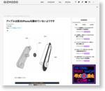 アップルは防水iPhoneを諦めていないようです : ギズモード・ジャパン