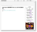 Apple Watch、新宿伊勢丹では24, 25, 26日の当日販売分なし : ギズモード・ジャパン