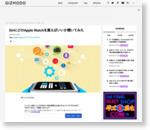 SiriにどのApple Watchを買えばいいか聞いてみた : ギズモード・ジャパン