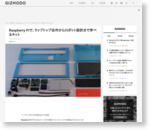 Raspberry Piで、ラップトップ自作からロボット設計まで学べるキット