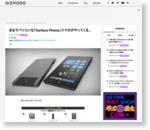 まるでパソコンな「Surface Phone」スマホがやってくる… : ギズモード・ジャパン