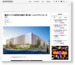 横浜アップル研究所は素材・乗り物・ヘルスケアにフォーカス?