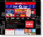 【期間限定】ShinShinラーメン 東京で食べれるのは、2014/1/29まで!