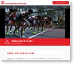 箱根駅伝公式Webサイト
