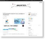 はてなブログのデザインをカスタマイズしたいときに役立つサイトとかいろいろ - はなこのブログ。