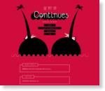 LIVE TOUR 2017『Continues』 - 特設サイト