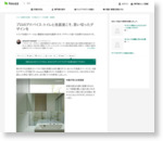 %name houzzの写真をブログにシェアする方法