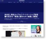 渋谷区、同性カップルにパートナーシップ証明書を初交付 「家族と認められて感激」【動画】