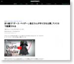 折り紙で「ダース・ベイダー」 森正さんが作り方を公開、アメリカで絶賛される