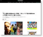 「史上最高の映画100本」が発表 英エンパイア誌の読者5000人が投票、日本から入選した2本は...