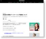 渋谷区の同性パートナーシップ条例について|東猴史紘