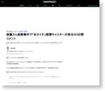 後藤さん殺害事件で「あさイチ」柳澤キャスターの珠玉の1分間コメント