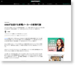 iOS8が加速する家電メーカーの新陳代謝 | 中島聡