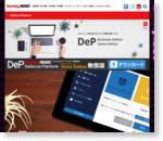 サイバー攻撃対策・アンチウイルス|サイバー攻撃への対策はディフェンスプラットフォーム(DeP)で完璧|ハミングヘッズ株式会社