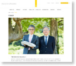 代表挨拶|ABOUT US|IKEUCHI ORGANIC 株式会社