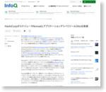 HashiCorpがスケジューラNomadとアプリケーションデリバリツールOttoを発表