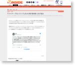 『ファイヤープロレスリング』生みの親 増田雅人氏が逝去 | インサイド