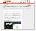 【特集】「LINE MUSIC」「AWA」を比較!アニソン・ゲーム音楽・ボカロ曲を聞くならどっち? | インサイド