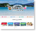 石垣島ねっと - 石垣島・八重山諸島全域の総合観光情報ポータル