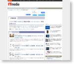 「バイナリ畑でつかまえて」最新記事一覧 - ITmedia Keywords