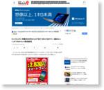 ビックカメラ、月額2830円からの「BIC SIM+SIMフリー端末セット」を1000セット限定販売 - ITmedia Mobile