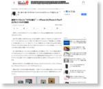 """画面サイズ以上に""""大きな進化""""――iPhone 6とiPhone 6 Plusで広がるスマホの可能性 (1/3) - ITmedia Mobile"""