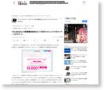 「UQ Mobile」で新規契約者向けに1万円キャッシュバックキャンペーンがスタート - ITmedia Mobile
