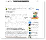 石野純也のMobile Eye(4月13日〜24日):SIMフリー市場へ本格攻勢をかけるASUSとZTE――日本での戦略を読み解く - ITmedia Mobile