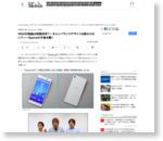 開発陣に聞く「Xperia Z4」(後編):WQHD液晶は時期尚早?/オムニバランスデザインは終わらない?――Xperiaの今後を聞く - ITmedia Mobile