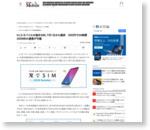 H.I.S.モバイルの海外SIM、7月1日から提供 500円で24時間200MBの通信が可能