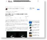 「iOS 12」発表 パフォーマンスの改善、自分の顔をアニ文字化、Siriのショートカットなど