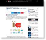 全国交通系ICカード相互利用が始まる できること・できないこと (1/2) - ITmedia ニュース